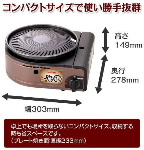 イワタニ スモークレス焼肉グリル やきまる CB-SLG-1