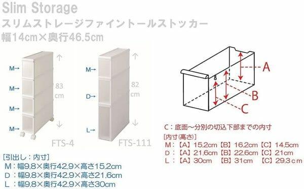 ライクイット(like-it)キッチン収納すき間収納引出し スーパースリム 3段幅14x奥46.5x高82cmホワイト日本製FTS-111